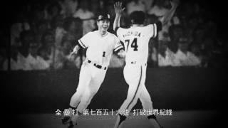 【世界全壘打王 - 王貞治】金雞獨立打棒球的男人
