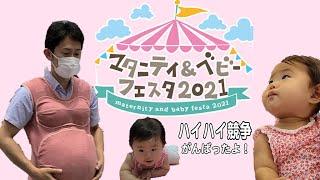 【マタニティ&ベビーフェスタ2021】初ハイハイレース!