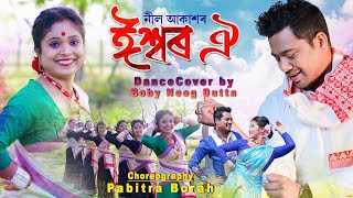 Download Bogi Bogi Suwali (Ishwar Oi) By Neel Akash || Bihuwan || Dance Cover || New Assamese Video Song 2020