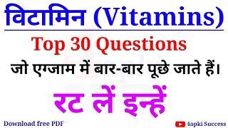 Vitamin (विटामिन) | Science Top 30 MCqs | रट लें इन्हें । ssc cgl, rrb je, rrb ntpc, group d