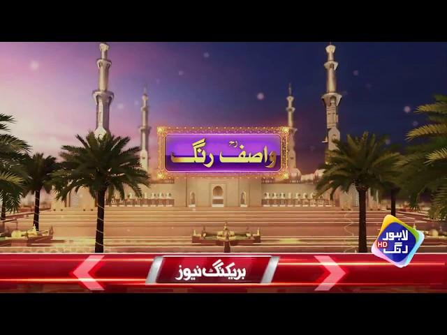 Khulq e Azeem (Wasif Rung)