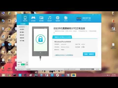 HOW TO JAILBREAK WINDOWS 10 OR LUMIA
