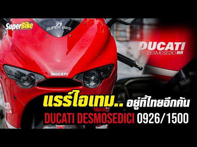 ชม Ducati Desmosedici D16RR ของแรร์ระดับตำนานจากร้าน 71 SuperBike | SuperBike Thailand