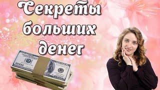 Секреты больших денег