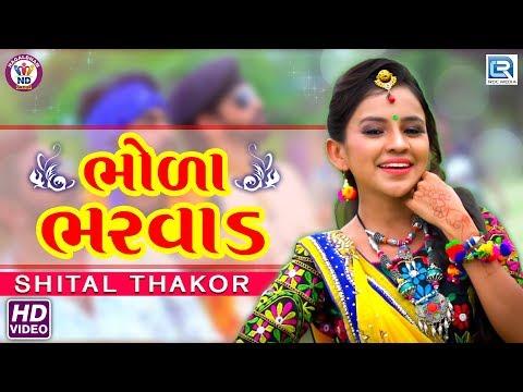 Shital Thakor - Bhola Bharwad - ભોળા ભરવાડ - New Gujarati Song - Full Video - RDC Gujarati