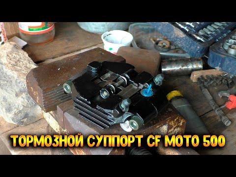 Тормозной суппорт CF Moto 500.