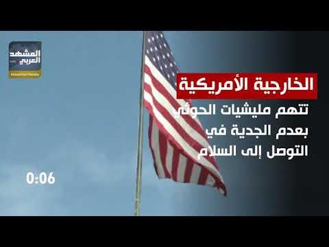 أمريكا تتهم الحوثيين بعدم الجنوح للسلام.. نشرة الاثنين (فيديوجراف)