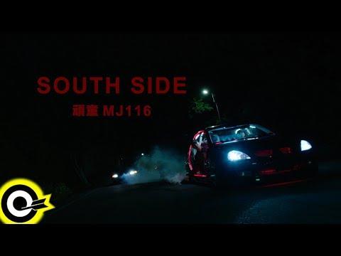 頑童MJ116【SOUTH SIDE】Official Music Video