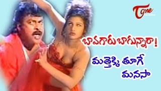 Bavagaru Bagunnara Movie Songs | Mathekki Thooge Video Song | Chiranjeevi, Rambha