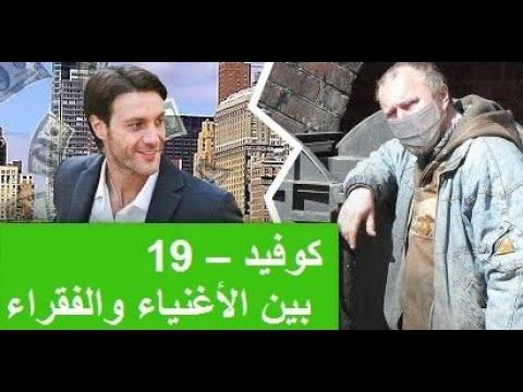 كوفيد – 19 بين الأغنياء والفقراء  - 22:00-2020 / 6 / 3