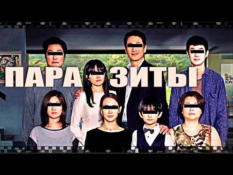ПАРАЗИТЫ. Лучший фильм 2019 года. Смотрите шикарную корейскую провокацию