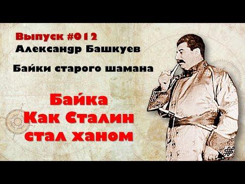 Байки Старого Шамана: Как Сталина просили на ханство
