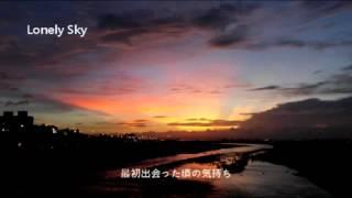 Lonely Sky【凍魂 x ARESORE】