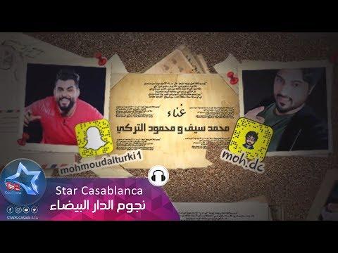 Mahmoud Al Turky | محمود التركي