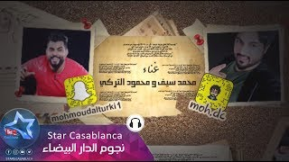 محمود التركي ومحمد سيف - دق  بقلبي (حصرياً) | 2018 | Mahmoud Al Turky & Mohamed Seif - Dag Bgalbi
