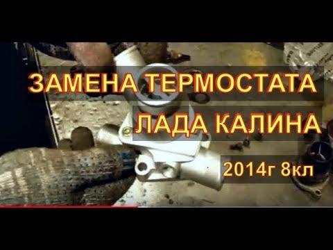 LadaКалина 8 кл 2014г замена ТЕРМОСТАТА Проверка нового термостата Авторемонт