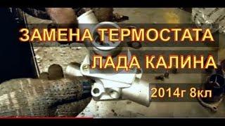 LadaКалина 8 кл 2014р заміна ТЕРМОСТАТА Перевірка нового термостата Авторемонт