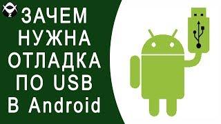 Зачем нужна отладка по USB в Андроид?  Как включить отладку по USB в Андроид?