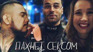 ВЛОГ: Чем пахнет BlackStar? Уровень IQ моделей / Natan, Артем Пиндюра и Наталья Рудова, KAN, MC Doni