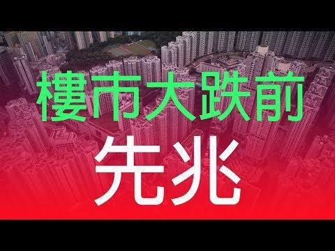 【香港樓市2019】樓市大跌前先兆?