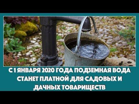С 1 января 2020 года подземная вода станет платной для садовых и дачныхтовариществ