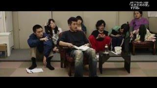 映画『下衆の愛』のHP - http://www.gesunoai.com T字路s - https://www...