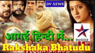 Rakshaka Bhatudu Hindi Dubbed Full Movie Confirm Related News