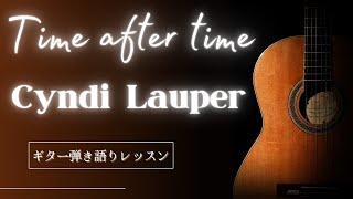 ギター弾き語りレッスン【Time after time】Cyndi Lauper