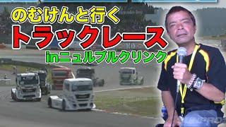 ドイツ・ニュルのトラックレース のむけんレポート  V OPT 235 ②
