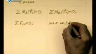 § 5.3. Уравнения равновесия плоской системы сил