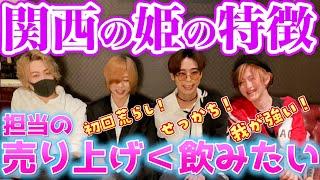 【ホスト】ミナミの姫は一味違う?!wホストが語る、関東の姫との違いや特徴を喋ってみた!!【ミナミ】