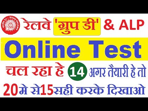 Railway group D online test in hindi //Railway CBT Exam practice// Online Test Part: 14