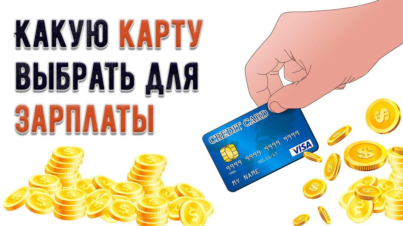 Какую карту выбрать для зарплаты | ТОП зарплатных карт