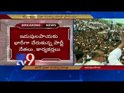YS Jagan speaks @ Idupulapaya    Praja Sankalpa Yatra - TV9