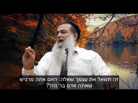 הכל תלוי באיך אתם מסתכלים על העולם ❕ סרטון חזק ביותר מהרב יגאל כהן שליט'א