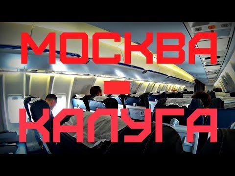 Самый короткий рейс из Москвы
