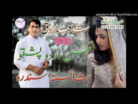 Download Shah farooq new mix pashto Urdu song 2018 full hd video