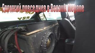 Громкий повседнев в Renault Megane/Краснодар