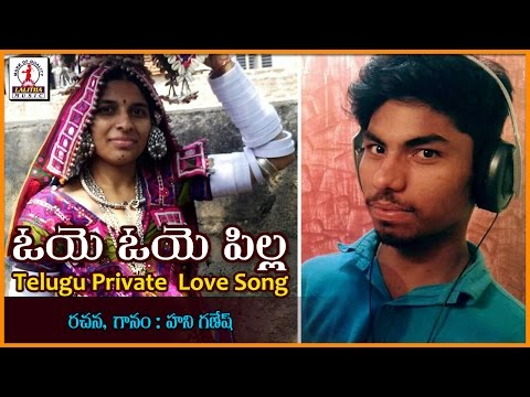 Oye Oye Pilla Telugu Love Song | Telangana Private Audio Songs | Lalitha Audios And Videos