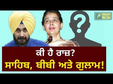 ਕੀ ਹੈ ਸਾਰਾ ਚੱਕਰਵਿਊ? Navjot Singh Sidhu and his wife are trying to defame me: Bikram Majithia
