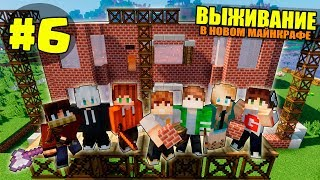 ВЫЖИВАНИЕ В НОВОМ МАЙНКРАФТ 6  ВТОРОЙ ЭТАЖ ДОМА  ВАНИЛЬНОЕ ВЫЖИВАНИЕ В Minecraft