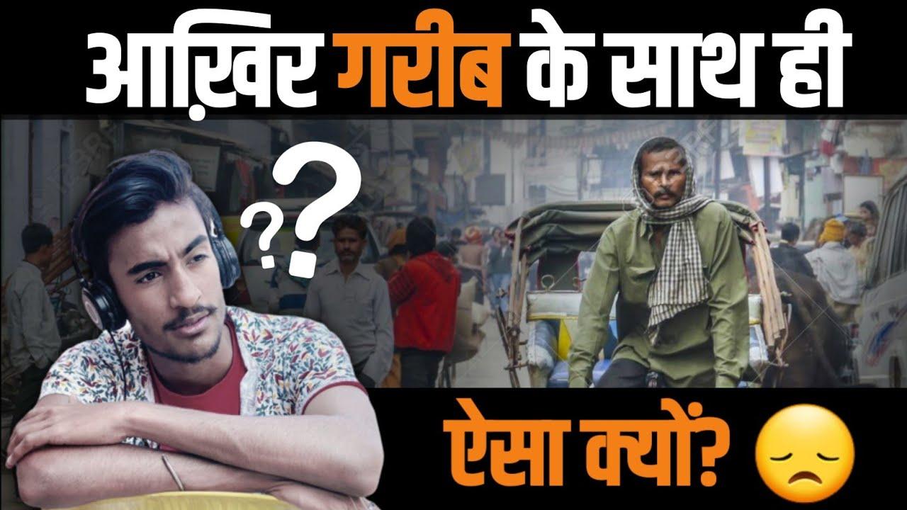 आख़िर गरीब के साथ ही ऐसा क्यों ? || Hindi kahani || Motivational story || Vivek Keshari