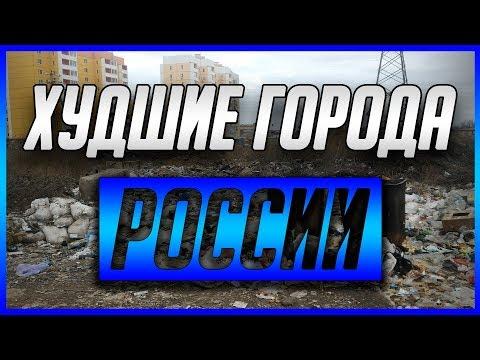 Топ 10 Худших Городов России