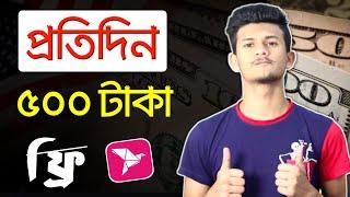 Earn 500 Taka Per Day Bkash Payment App |  Online Income Bangladesh 2019 | ft.BlendDo IT