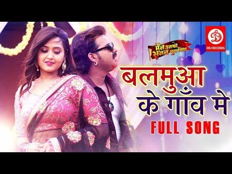 Pawan Singh ( बलमुआ के गाँव मे ) Kajal Raghwani | Bhojpuri Superhit Song 2019 | DRJ Records