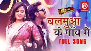 Balamua Ke Gaon Mein | Pawan Singh | Kajal Raghwani | Bhojpuri Superhit Song 2019