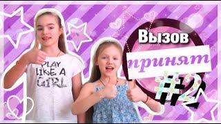 Гимнастический ВЫЗОВ ПРИНЯТ #2//TV Сестричек
