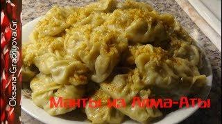 Манты из Алма-Аты и чесночная приправа к ним. Вкуснота неописуемая.