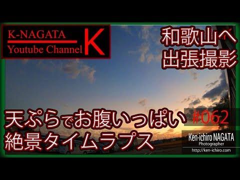 和歌山へ出張撮影ランチに天ぷら&タイムラプス楽しい #062 #VLog