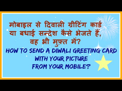 How to send a diwali greeting card with your picture from your how to send a diwali greeting card with your picture from your mobile for free hindi video m4hsunfo